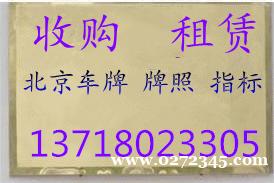 出租北京车牌指标多少钱?谁知道啊