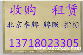 北京哪里租车牌指标京牌出租价格?出租闲置车牌