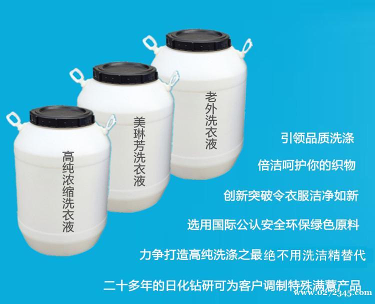 批发散装 桶装优级洗衣液