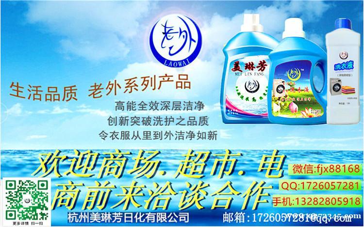美琳芳精品除菌洗衣液