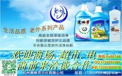 美琳芳系列组合件 洗护用品大促销